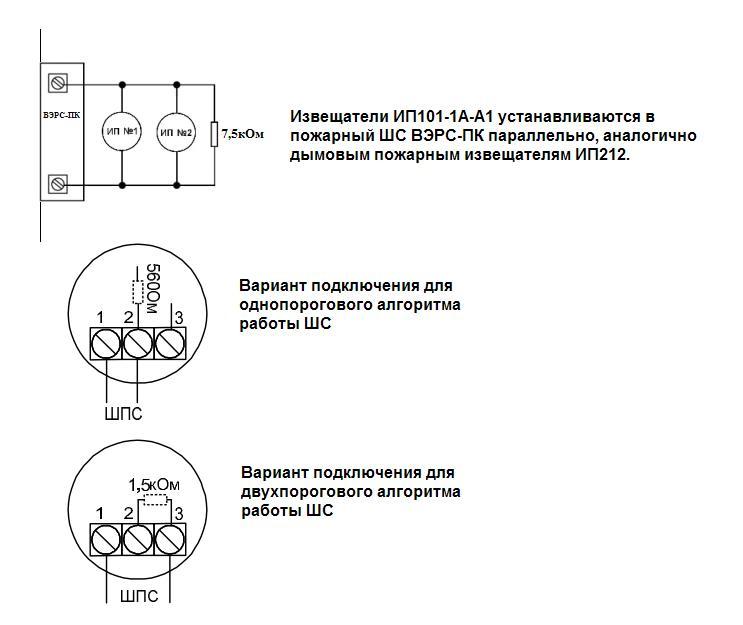 извещателя ИП101-1А-А1 к